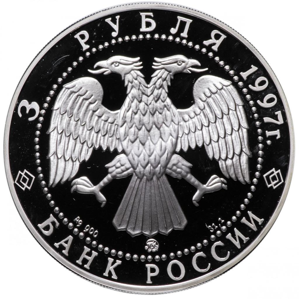 Монеты Центробанка России