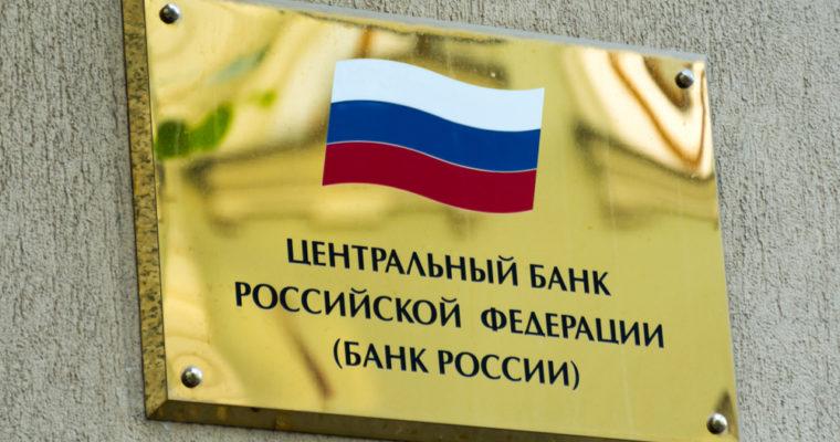 Акционеры Центробанка России