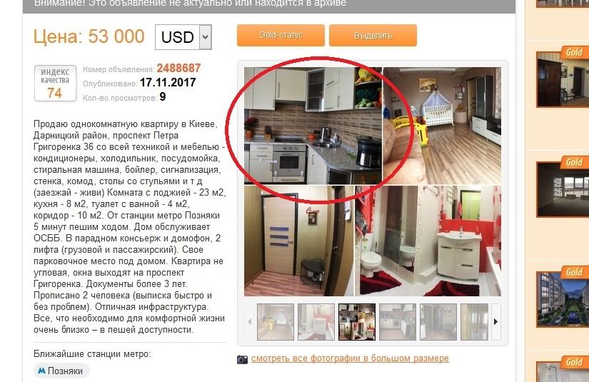 Образец объявления о продаже квартиры