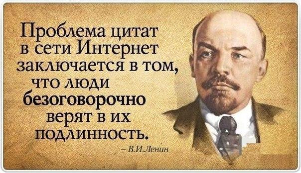Ленин с цитатой про инстаграмм.