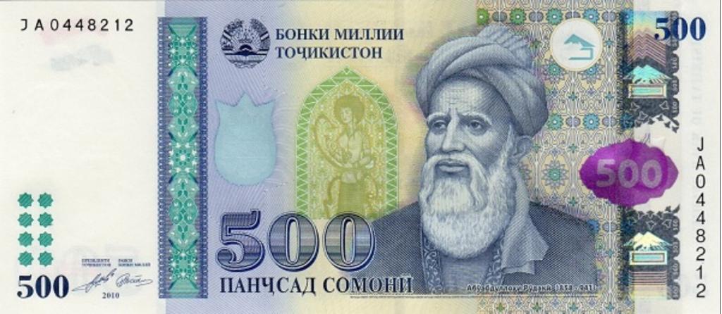 Банкнота 500 сомони