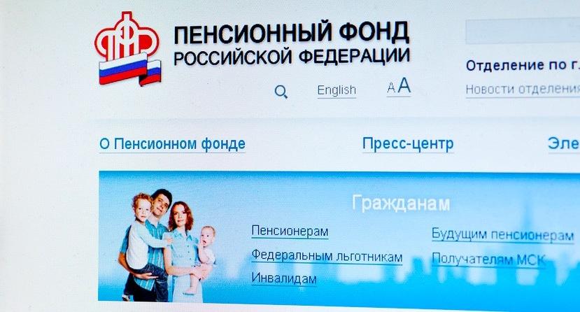 Для чего нужен личный кабинет в пенсионном фонде пенсионный фонд спб приморского района личный кабинет