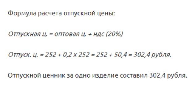 отпускная цена формула